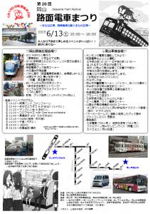 路面電車まつり_チラシ写真